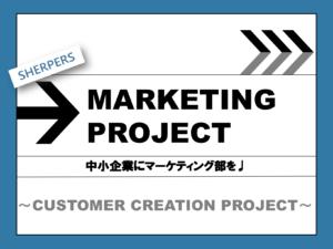 中小企業にマーケティング部を!!