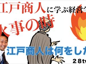 【江戸商人に学ぶ経営学】 時代から読み解くビジネスの本質  ビジネスVlog  28tv
